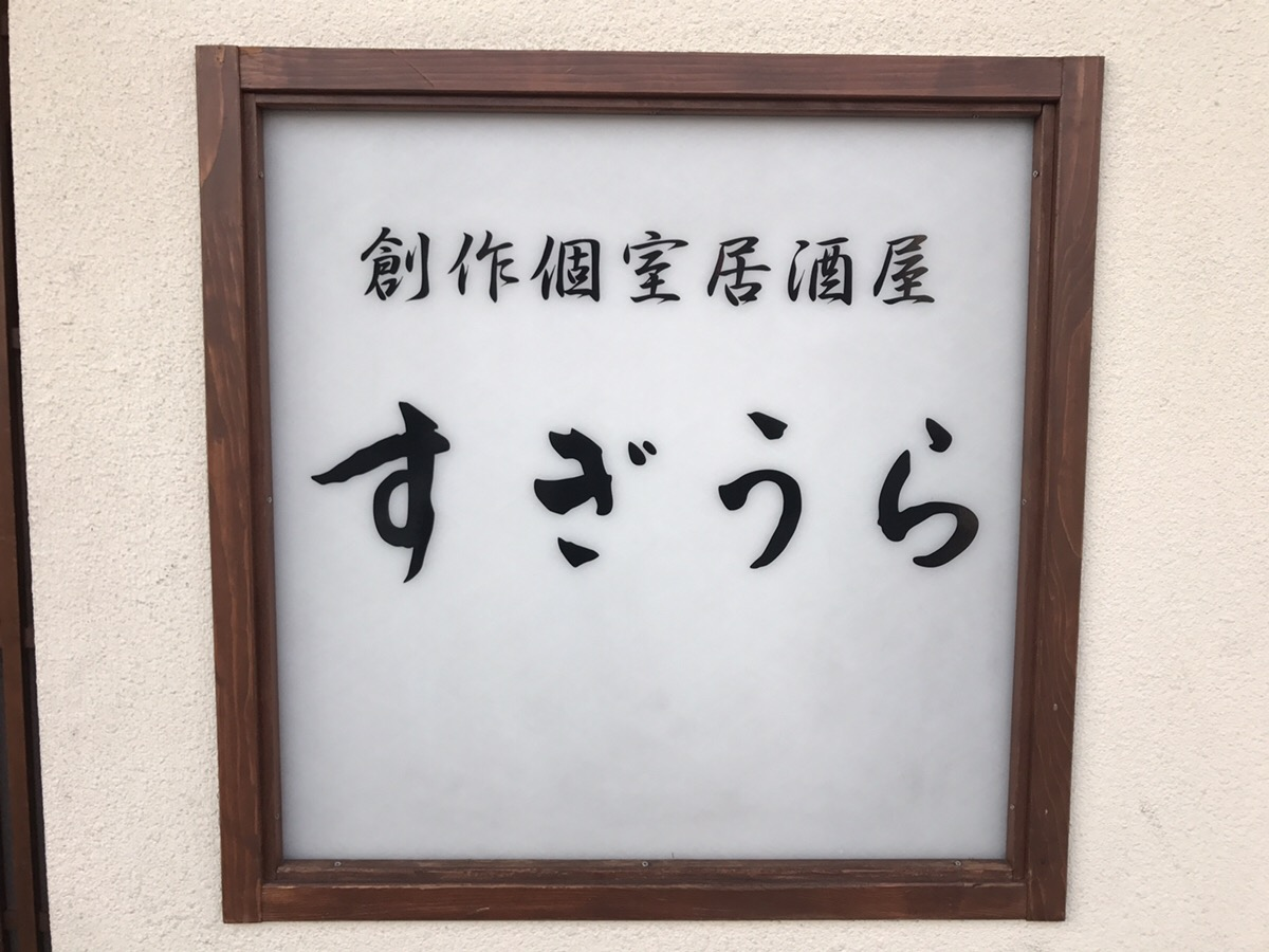 京都で一杯飲むなら