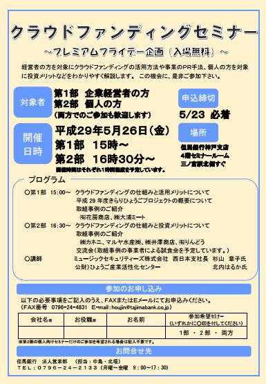 5月26日(金)クラウドファンディングセミナーin神戸のご案内