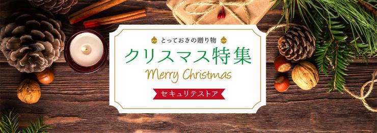 クリスマス特集 ~グルメ、とっておきの贈り物~