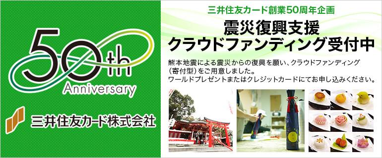三井住友カード創業50周年企画 「震災復興支援クラウドファンディング」