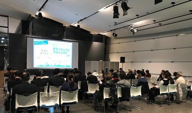 キラリひょうごプロジェクトセミナーin大阪 開催のご報告
