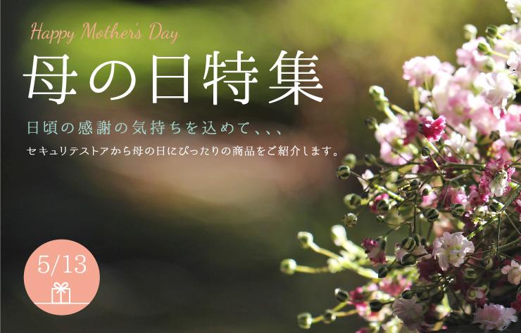 【ストア】母の日特集2018
