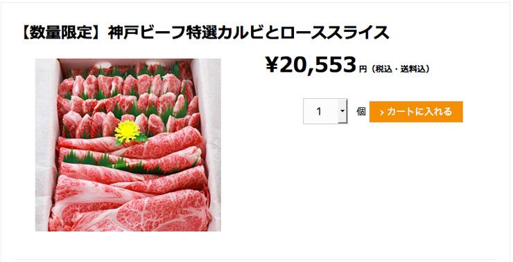 最高に美味しい「神戸ビーフ」を、セキュリテ会員の皆様と共に