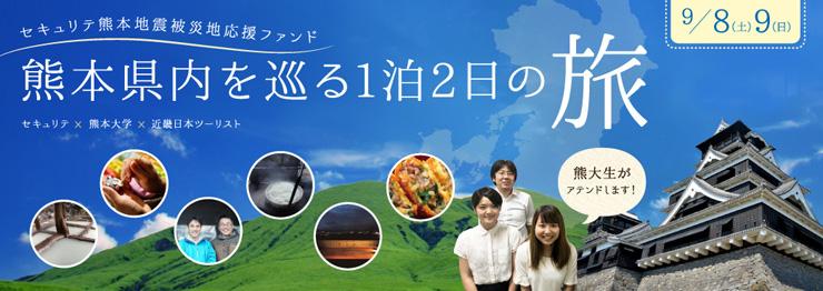 【セキュリテ熊本地震被災地応援ファンド】「熊本県内を巡る1泊2日の旅」募集受付開始。