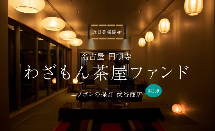 伏谷商店「名古屋 円頓寺『わざもん茶屋』ファンド」近日募集開始