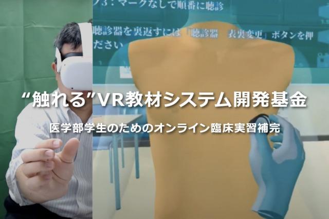 「触れる」VR教材システム開発基金