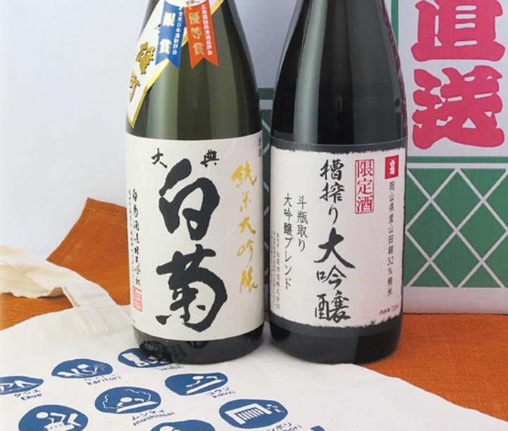 【9月26日まで】白菊酒造『岡山の地酒 白菊酒造ファンド2021』先行募集案内付商品を販売中