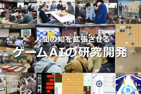 【募集開始】新プロジェクト『人間の知を拡張させるゲームAIの研究開発』