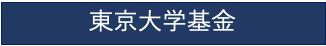 /data/contribution/7/東京大学基金.png
