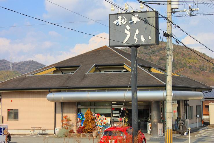 【満額御礼】加古川 うらいのジビエ総菜ファンド