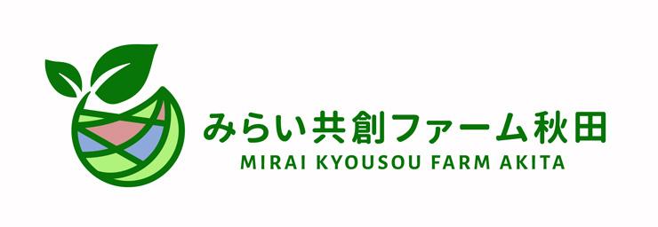 株式会社みらい共創ファーム秋田