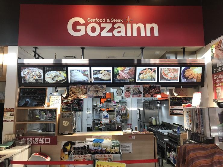 /data/ec/2584/012.Gozainn 店舗 写真.jpeg