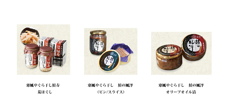 /data/fund/2201/吉野商店商品紹介2.jpg
