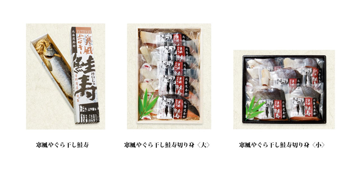 /data/fund/2201/吉野商店商品紹介.jpg
