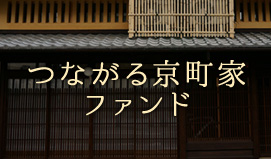 /data/fund/2609/京都バナー.jpg
