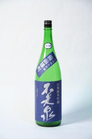 /data/fund/2671/◎山廃 雄町(生).jpg