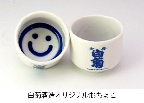 /data/fund/2892/おちょこ.jpg