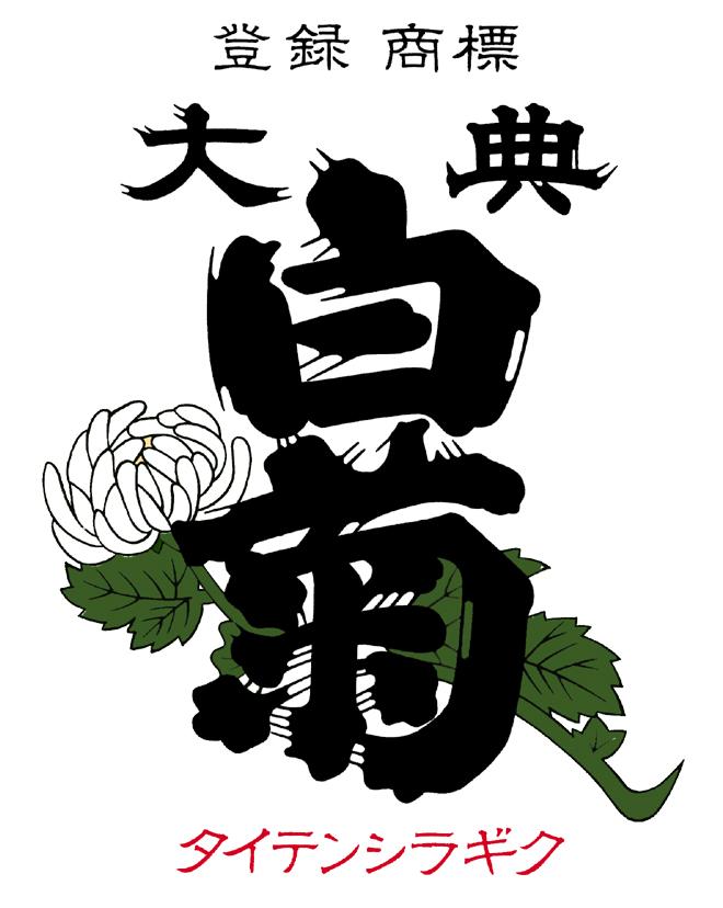 /data/fund/2892/白菊ロゴ旧_のコピー.jpg