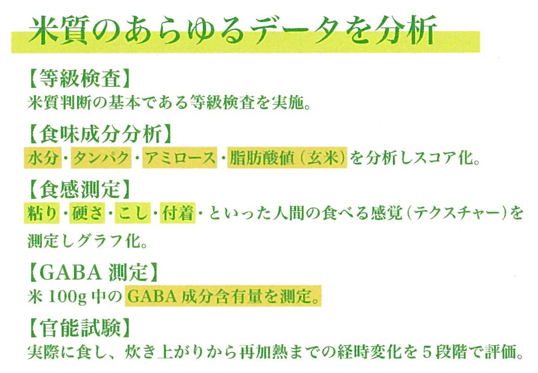/data/fund/3113/御稲1.jpg