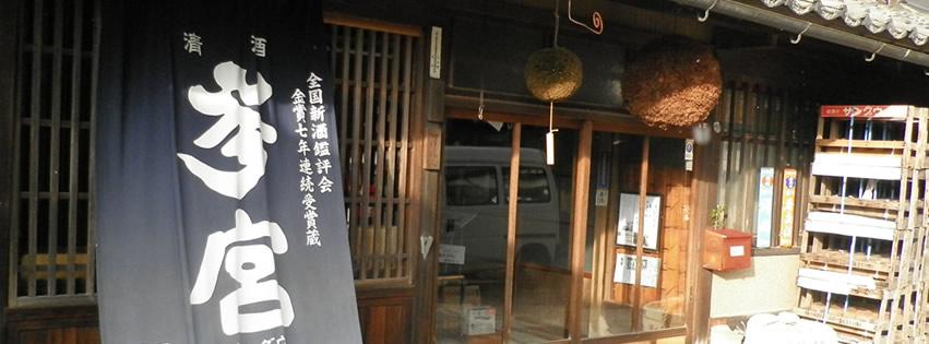 /data/fund/3114/蔵.jpg