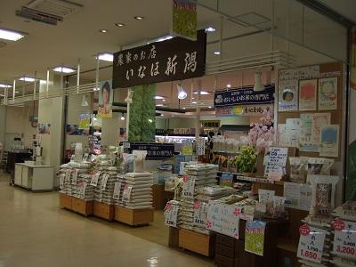 /data/fund/3810/イオン農家のお店.JPG