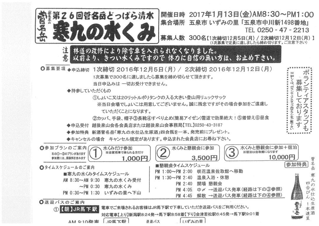 /data/fund/3837/寒九の水汲み タイムスケジュール.jpg