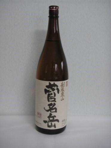 /data/fund/3837/菅名岳 お酒.jpg