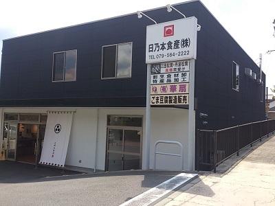 /data/fund/3990/本社工場外観_preview.jpeg