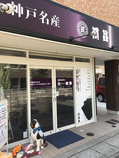/data/fund/4038/店頭東から.jpg