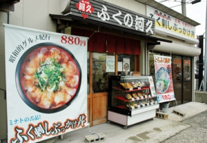 /data/fund/4122/飲食店.jpg