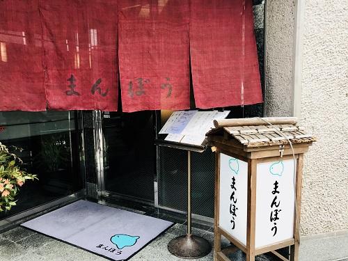 /data/fund/4293/まんぼう 店頭画像.jpg