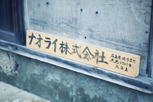 /data/fund/4447/会社.jpg