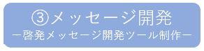 /data/fund/4831/メッセージ開発.JPG