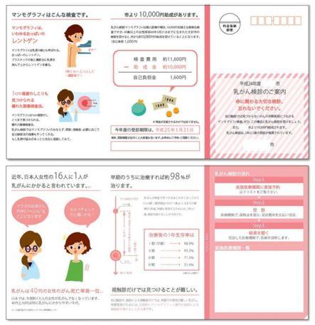 /data/fund/4831/乳がん検診案内例3.JPG