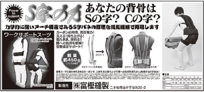 /data/fund/4834/福島民友 掲載記事.jpg