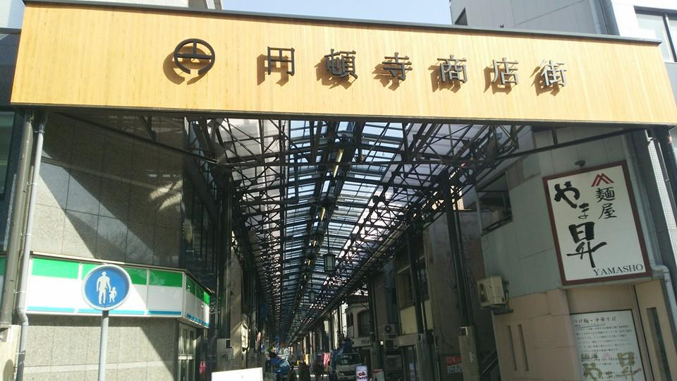 /data/fund/4925/商店街入り口.jpg