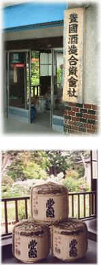 /data/fund/4933/豊國酒造玄関.jpg