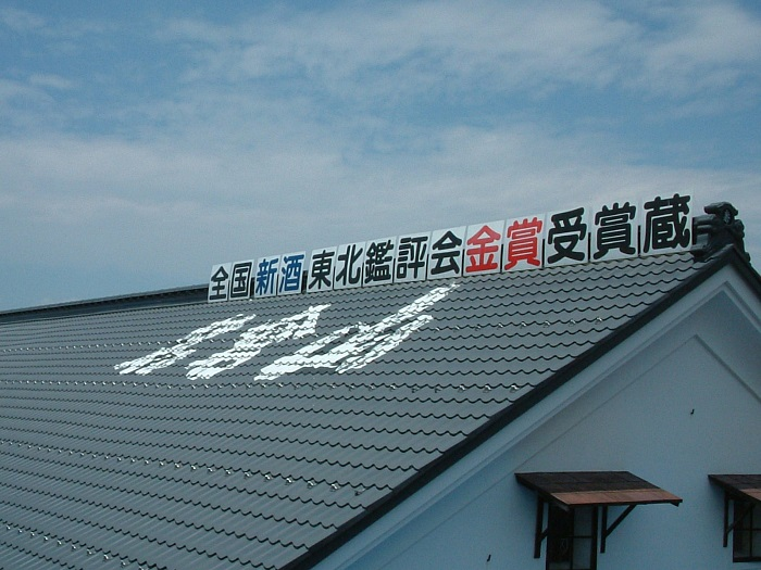 /data/fund/5016/屋根看板-3.JPG