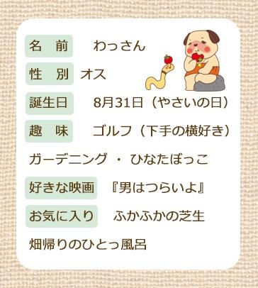 /data/fund/5200/わっさんぷろ.jpg
