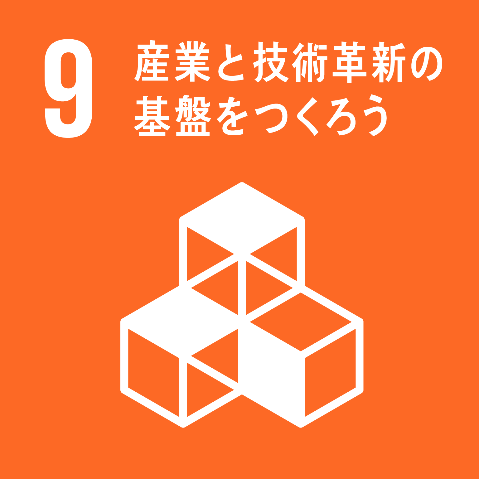 /data/fund/5447/sdg_icon_09_ja.png