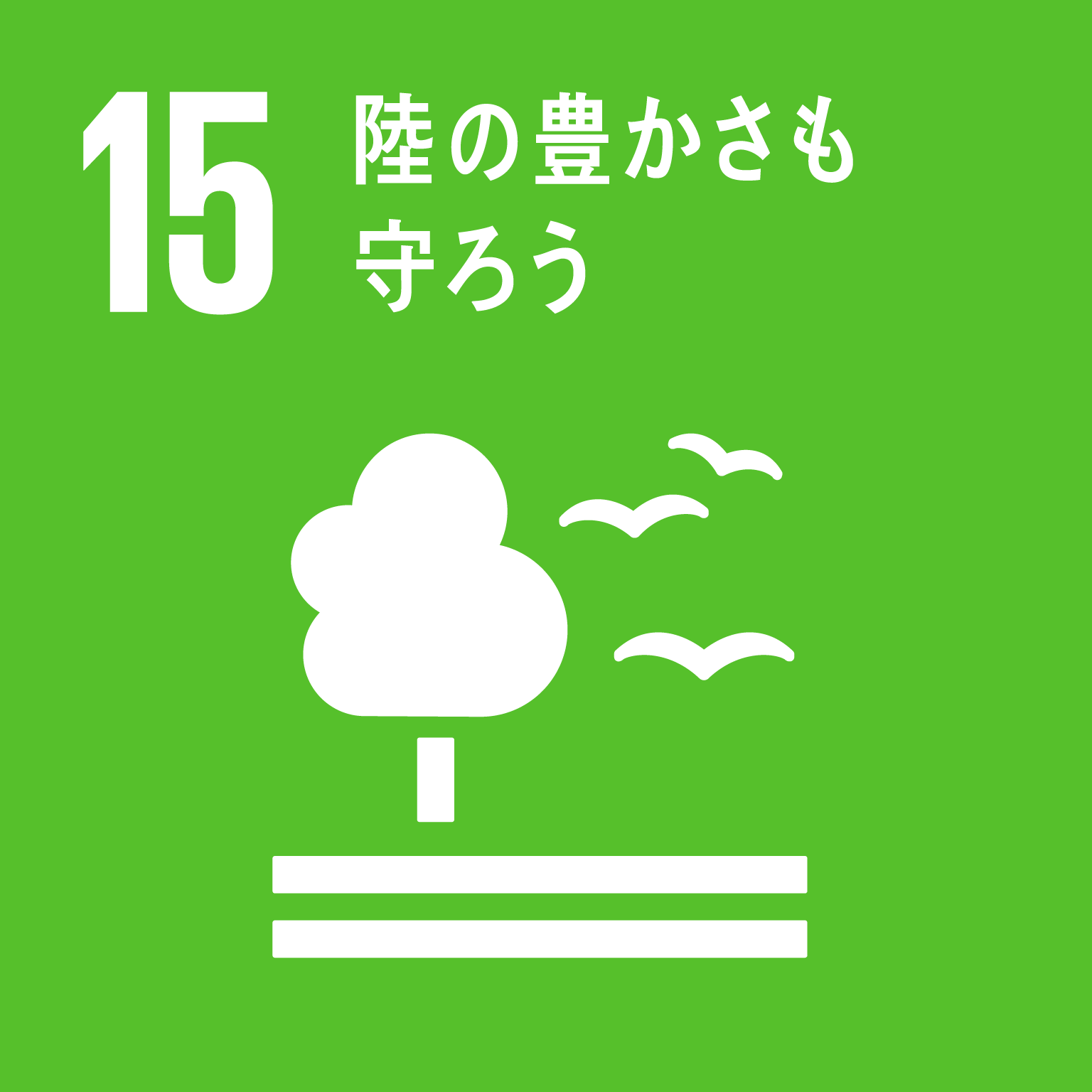 /data/fund/5454/sdg_icon_15_ja.png