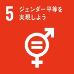 /data/fund/5722/sdg_icon_05_ja_2.jpg