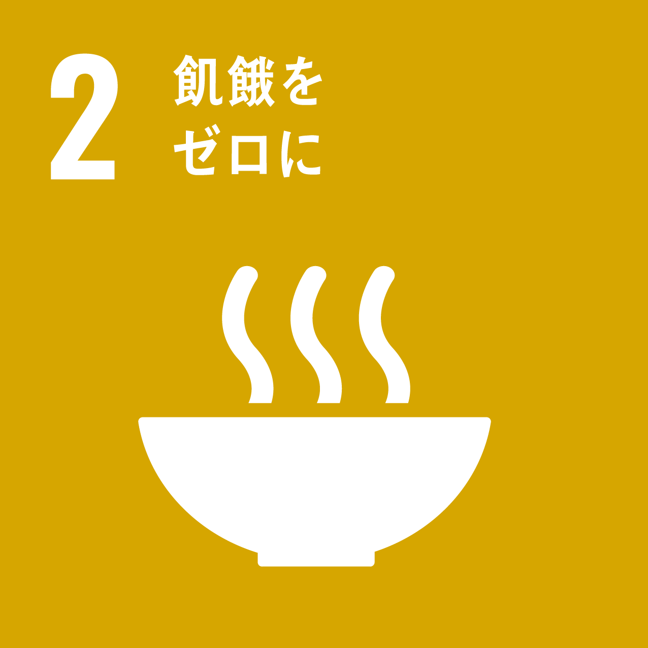 /data/fund/5749/sdg_icon_02_ja_2.png