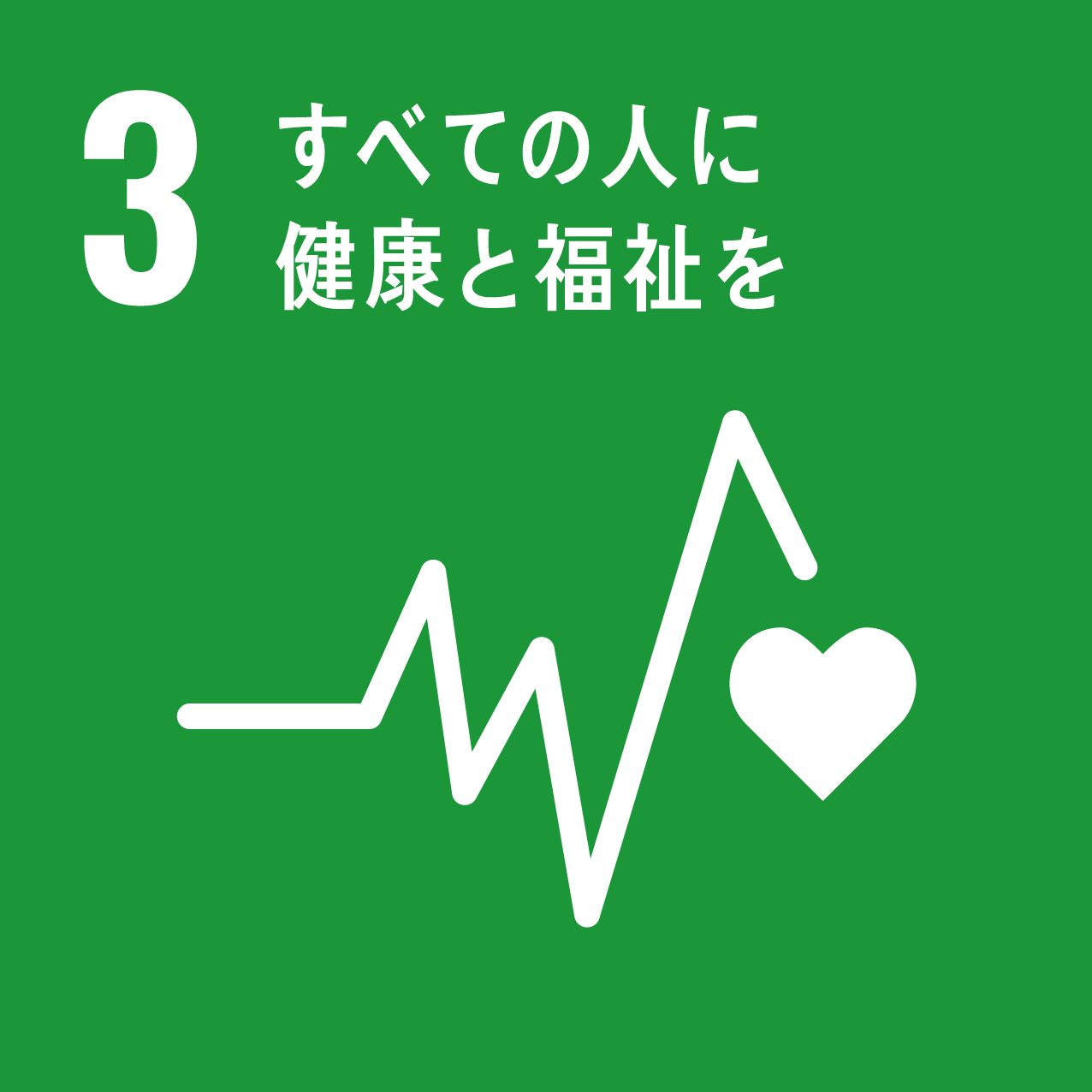 /data/fund/5749/sdg_icon_03_ja_2.png