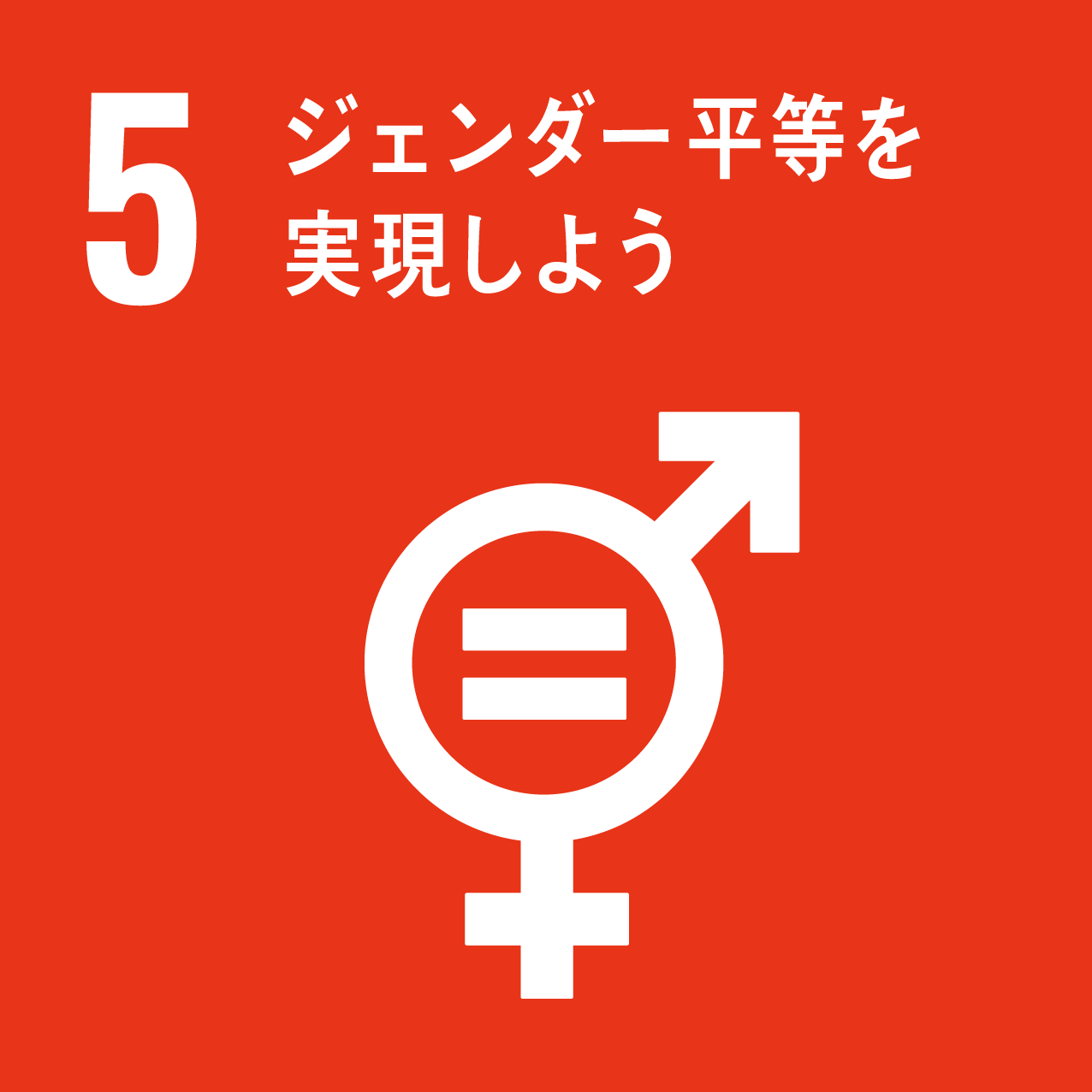/data/fund/5749/sdg_icon_05_ja_2.png