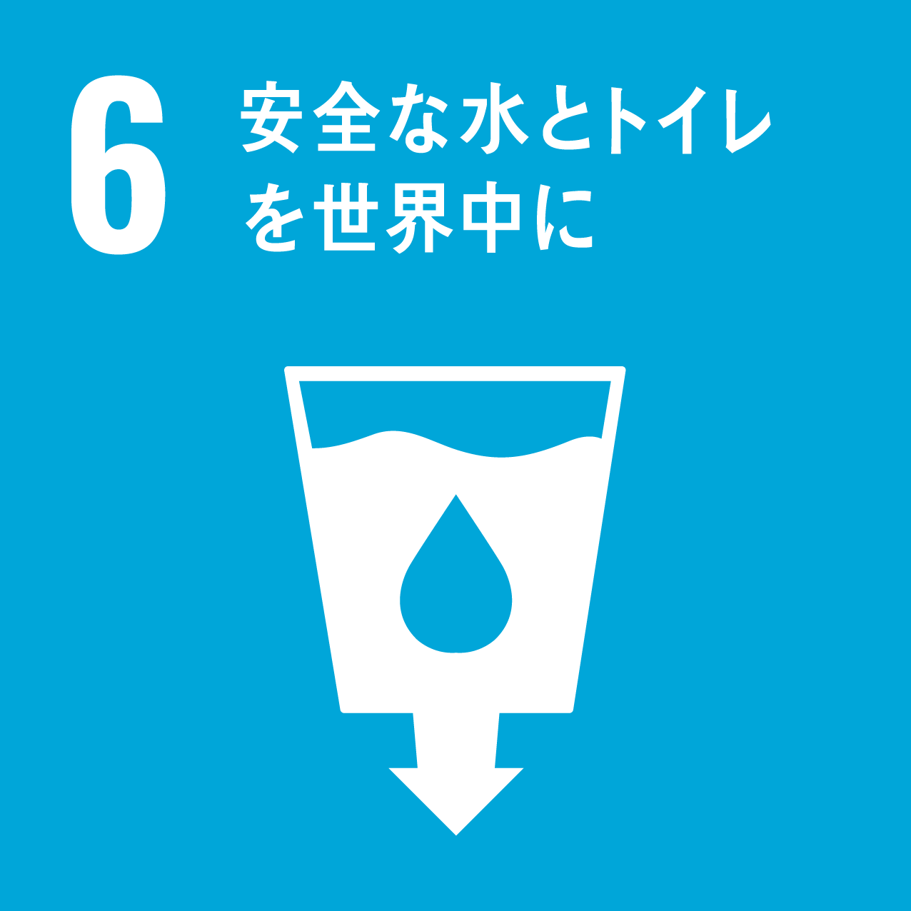 /data/fund/5749/sdg_icon_06_ja_2.png
