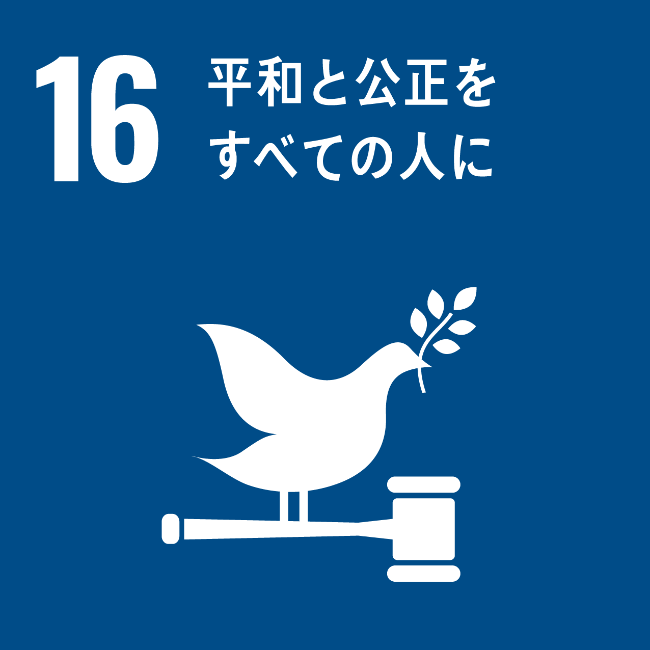/data/fund/5749/sdg_icon_16_ja_2.png