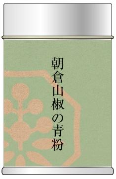 /data/fund/5876/朝倉山椒の青粉.jpg