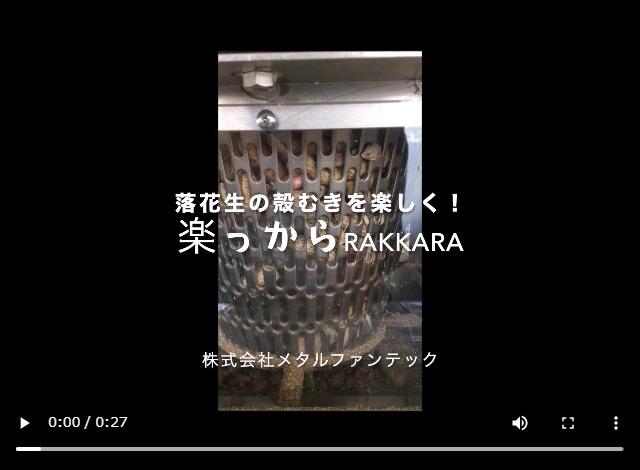 /data/fund/6356/動画サムネイル.jpg