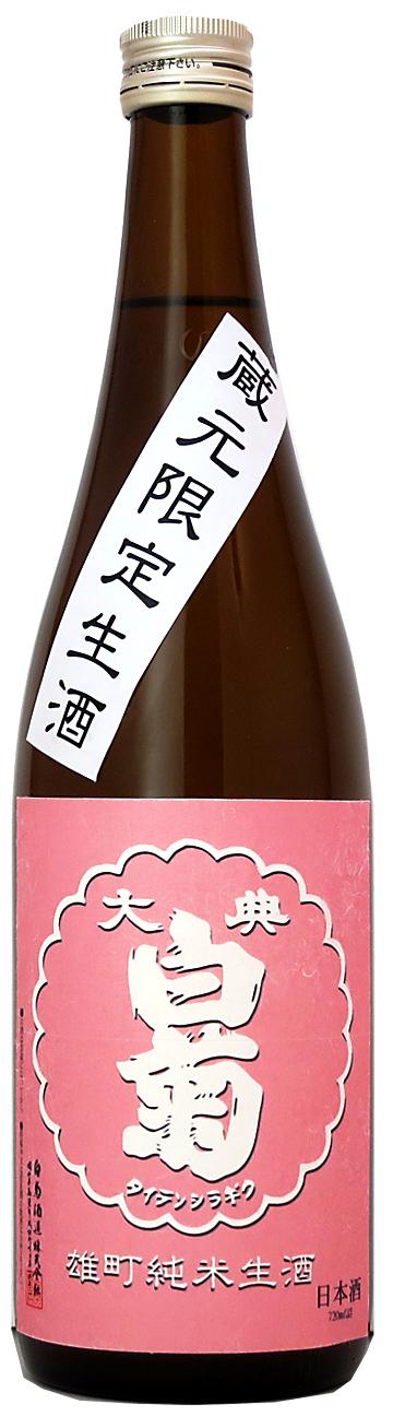 /data/fund/6518/【特典】純米白菊生酒72.jpg